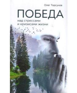 "Торсунов О. ""Победа над стрессами и кризисами жизни"""