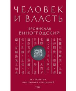 """Виногродский Б. """"Человек и власть. 64 стратегии построения отношений"""""""