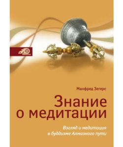 "Зегерс Манфред ""Знание о медитации"""