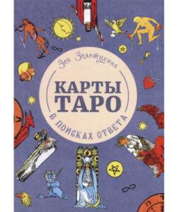 """Золотухина Зоя """"Карты Таро. В поисках ответа"""""""
