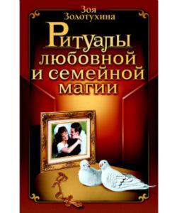 """Золотухина Зоя """"Ритуалы любовной и семейной магии"""""""