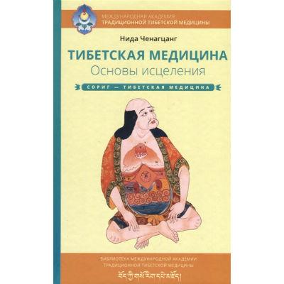 """Ченагцанг Нида """"Тибетская медицина. Основы исцеления"""""""