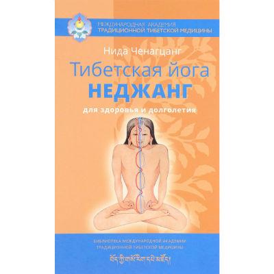 """Ченагцанг Нида """"Тибетская йога неджанг для здоровья и долголетия"""""""