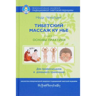 """Ченагцанг Нида """"Тибетский массаж ку нье"""" Книга 1"""
