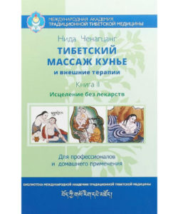 """Ченагцанг Нида """"Тибетский массаж кунье и внешние терапии"""" Книга 2"""