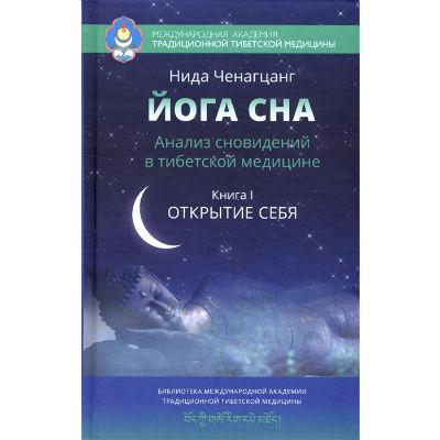 """Ченагцанг Нида """"Йога сна"""" Книга 1"""