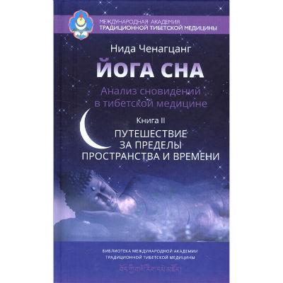 """Ченагцанг Нида """"Йога сна"""" Книга 2"""