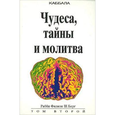 """Берг Филипп Шрага """"Чудеса, тайна и молитва"""" Том 2"""
