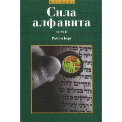 "Берг Филипп Шрага ""Сила алфавита"" Том 2"