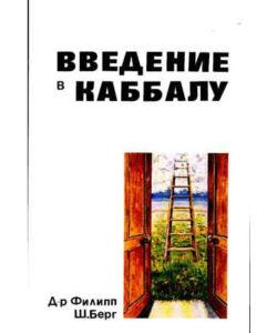 """Берг Филипп Шрага """"Введение в Каббалу"""""""