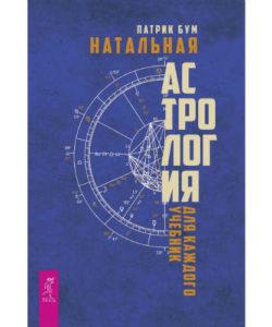 """Бум Патрик """"Натальная астрология для каждого. Учебник"""""""