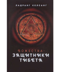 "Келсанг Ладранг ""Божества-защитники Тибета"""