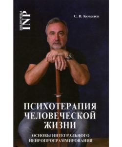 """Ковалев С.В. """"Психотерапия человеческой жизни"""""""