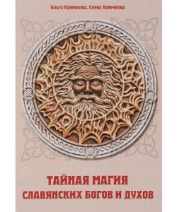 """Крючкова """"Тайная магия славянских богов и духов"""""""