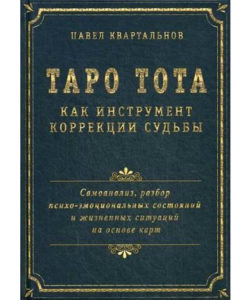 """Квартальнов Павел """"Таро Тота как инструмент коррекции судьбы"""""""