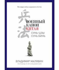 """Малявин В. """"Военный канон Китая"""""""