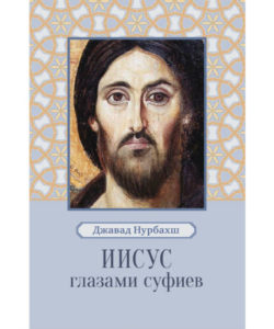"""Джавад Нурбахш """"Иисус глазами суфиев"""""""
