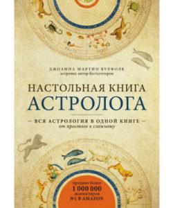 """Вулфолк Джоанна """"Настольная книга астролога"""""""