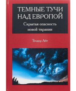 Абт Теодор Темные тучи над Европой