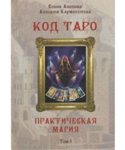 Анопова Код Таро. Практическая Магия