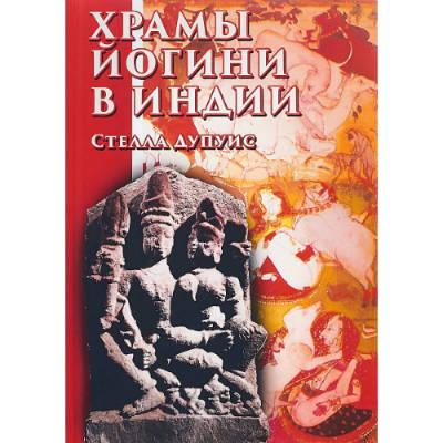 Дупуис Стелла Храмы Йогини в Индии