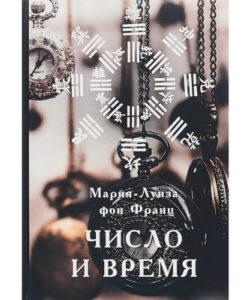 Мария-Луиза фон Франц Число и время