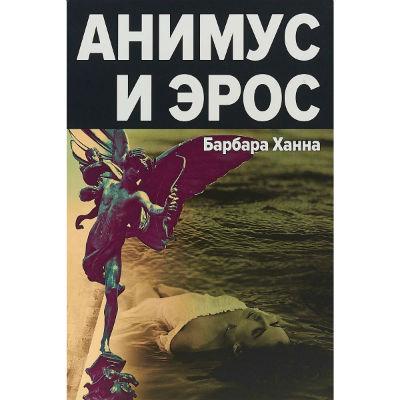 Ханна Барбара Анимус и Эрос