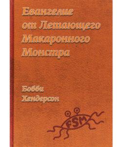 Хендерсон Бобби Евангелие от Летающего Макаронного Монстра