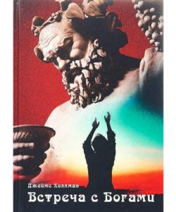 Хиллман Джеймс Встреча с богами. Сборник статей