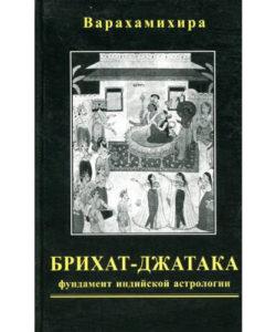 Варахамихира Брихат-джатака: фундамент индийской астрологии
