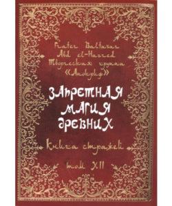 Fr.Baltasar Запретная магия древних Том 12