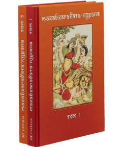 Махабхагавата-пурана. В 2 томах