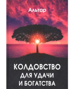 Альтар Колдовство для удачи и богатства