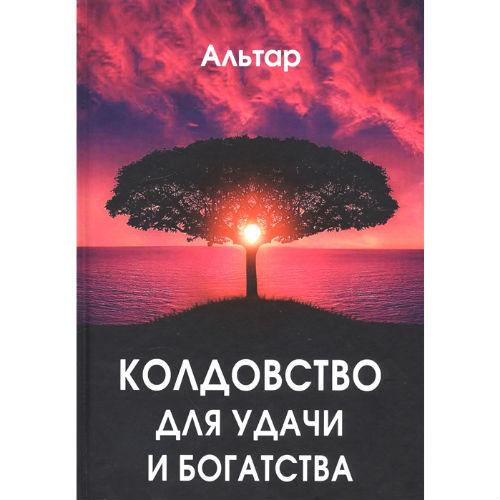 Скачать [Альтар] Колдовство для удачи и богатства (2019), Отзывы Складчик » Архив Складчин