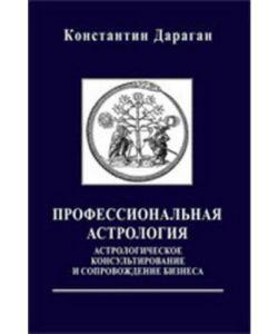 Дараган К. Профессиональная астрология