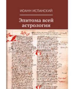 Испанский Иоанн Эпитома всей астрологии