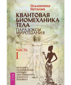 Осьминина Н. Квантовая биомеханика тела. Часть 1