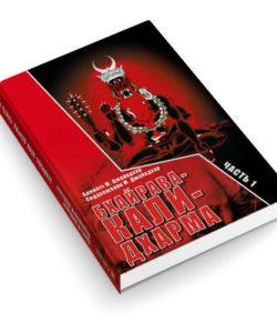 Адинатх Бхайрава-Кали-Дхарма
