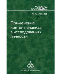 Алмаев Применение контент-анализа в исследованиях личности