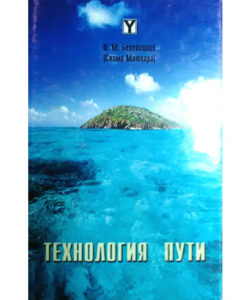 Беленицкий Леонид Технология пути