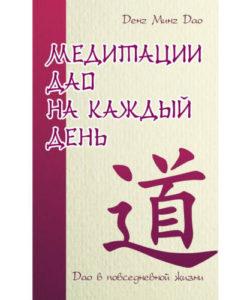 Денг Минг Дао Медитации Дао на каждый день