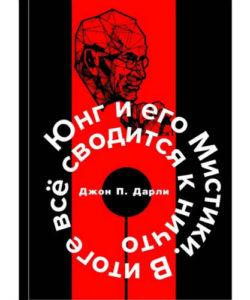 Даурли Джон Юнг и его мистики