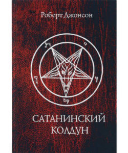 Джонсон Роберт Сатанинский колдун