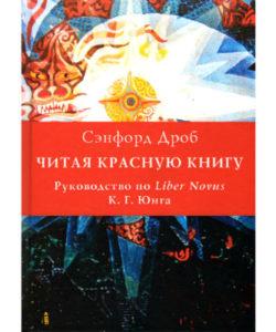 Дроб Сенфорд Читая Красную книгу