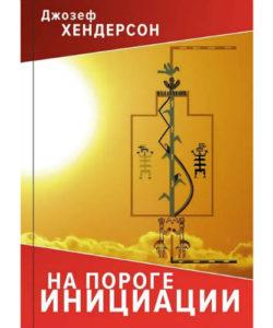 Хендерсон Джозеф На пороге инициации