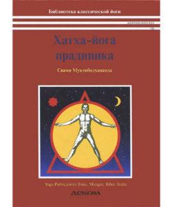 Свами Муктибодхананда Сарасвати Хатха-йога прадипика