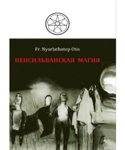 Fr. Nyarlathotep Otis Пенсильванская магия и Культ Альяха