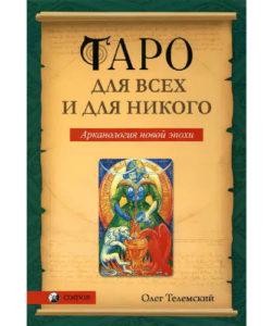 Телемский Олег Таро для всех и для никого