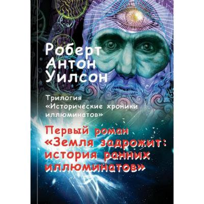 Уилсон Роберт Исторические хроники иллюминатов роман первый