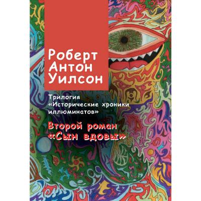Уилсон Роберт Исторические хроники иллюминатов роман второй
